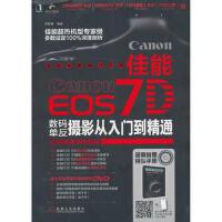 【新书店正版】佳能EOS 7D数码单反摄影从入门到精通,罗斯基,机械工业出版社9787111425014