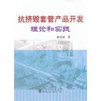 抗挤毁套管产品开发理论和实践田青超 9787502462475 冶金工业出版社 田青超