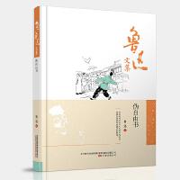 鲁迅文集:伪自由书