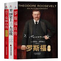 美国政治家传记:他们创建美国并影响了美国历史(全3册)