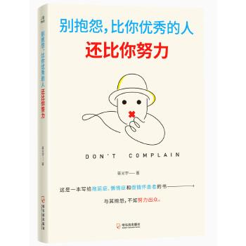 别抱怨,比你优秀的人还比你努力(与其抱怨,不如努力出众) 这是一本写给拖延症、懒惰症和假情怀患者的书 与其努力,不如努力出众