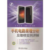 【旧书二手书9成新】手机电路原理分析及维修实例详解