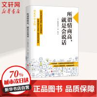 所谓情商高,就是会说话 北京联合出版公司