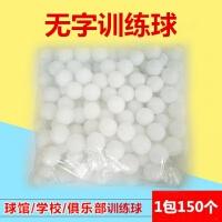 高弹性 无字训练球ppq用品150个装白色 150装乒乓球(白色)