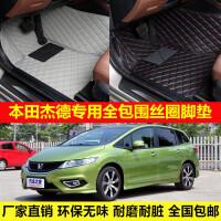 本田杰德专车专用环保无味防水耐脏易洗超纤皮全包围丝圈汽车脚垫