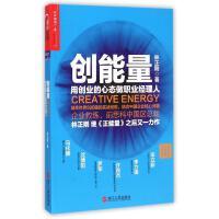创能量:用创业的心态做职业经理人 林正刚