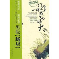 【旧书二手书8成新包邮】作为一棵小草我压力很大 卡卡 北京出版社出版集团 9787200073997