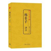 正版书籍中国古典文化大系-第四辑-韩非子译注法家思想集大成者总结商鞅申不害和慎到三家的思想提出一套法术势相结合的法治理论