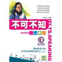 【二手书9成新】不可不知――雅思口语 朴明华 中国人民大学出版社 9787300120881