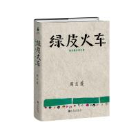 绿皮火车(精装增补图文版),周云蓬,九州出版社9787510835193