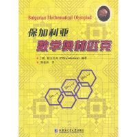 正版-H-保加利亚数学奥林匹克 (保)鲍瓦伦库著,隋振林 9787560348575 哈尔滨工业大学出版社