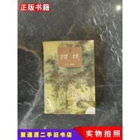 【二手9成新】纵横名捕战天王温瑞安北京:中国友谊出版公