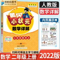 黄冈小状元数学详解二年级上册数学人教版 2021秋新版