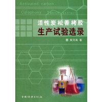 活性炭松香栲胶生产试验选录