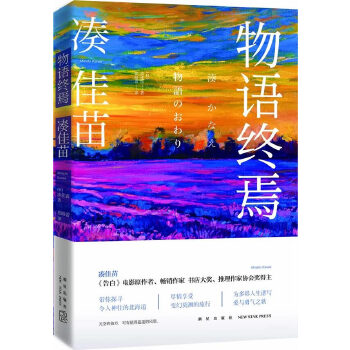 物语终焉(pdf+txt+epub+azw3+mobi电子书在线阅读下载)