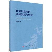 甘肃民族地区经济发展与就业