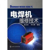 电焊机维修技术【正版图书 绝版旧书】