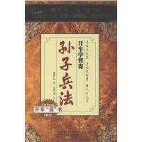 开车学智谋-孙子兵法(6CD装)( 货号:2000019895718)