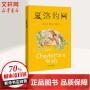 夏洛的网 上海译文出版社