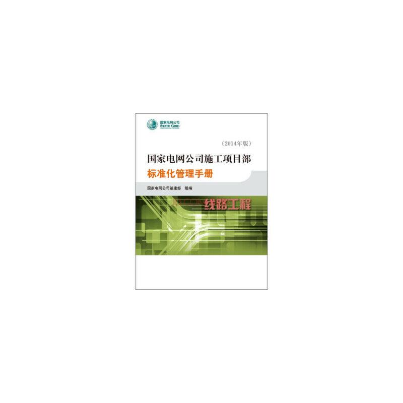 跪求:国家电网公司施工项目部标准化工作手册220kv输电线路工程分册图片
