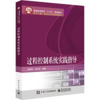过程控制系统实践指导 刘星萍,肖中俊 编著