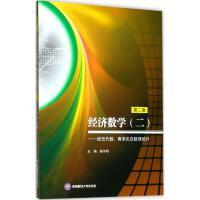 经济数学(第2版)(2)线性代数、概率论与数理统计 陈传明 主编