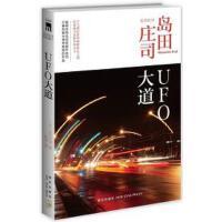 【二手书旧书9成新'】 UFO大道 (日)岛田庄司 新星出版社