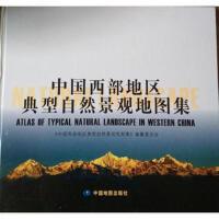 中国西部地区典型自然景观地图集 精装 9787503180538