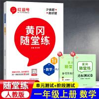 黄冈随堂练一年级上册数学同步练习册 人教版