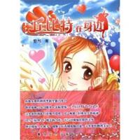 【新书店正版】丘比特在身边,爱哲,春风文艺出版社9787531331438