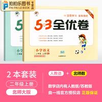 53全优卷二年级上册语文人教部编版数学北师版 2020年秋新版53天天练同步试卷二年级上册