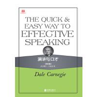 演讲与口才(仅适用PC阅读)(电子书)