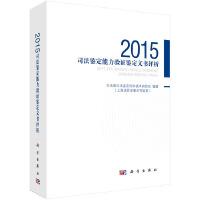 2015司法鉴定能力验证鉴定文书评析
