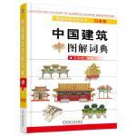中国建筑图解词典 白金版