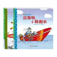 小熊维克职业体验图画书(套装共2册)