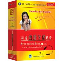 新华书店正版 标准西班牙语语音 无师自通 书+CD+CD-ROM MP3