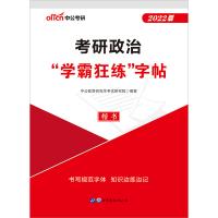 """中公教育2021考研政治""""学霸狂练""""字帖"""