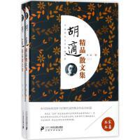 胡适精品散文集 二十一世纪出版社
