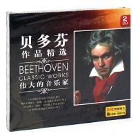 贝多芬作品精选古典音乐汽车载正版黑胶cd碟片光盘无损音质