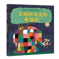 艾玛和丢失的泰迪熊/花格子大象艾玛经典绘本 正版 大卫麦基 9787508691817