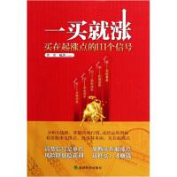 送书签~9787514106619-▲一买就涨:买在起涨点的111个信号(jg)/李芳/经济科学出版社
