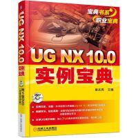 UG NX 10.0��例��典