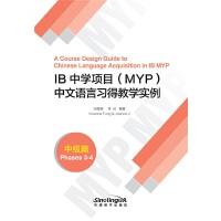 IB中学项目(MYP)中文语言习得教学实例(中级篇)