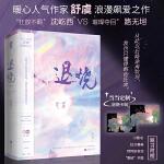 退烧【限量亲签版】(全二册)舒虞浪漫新作
