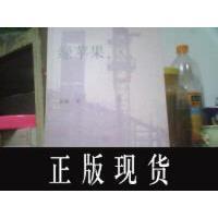 【二手旧书9成新】【正版现货】绿苹果1911--2011 作家出版社(诗人 画家张爽签名]