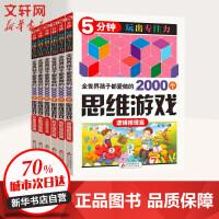 5分钟玩出专注力全世界孩子都爱做的2000个思维游戏(全8册)3-4-5-6-7-8-9-10岁幼儿儿童青少年大脑益智