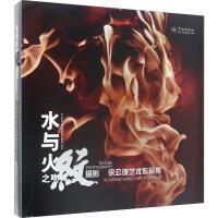 水与火之吻 纹摄影 徐公诚艺术作品集 上海科学技术出版社