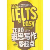 ZERO雅思写作零起点 江涛 石油工业出版社 9787518311217