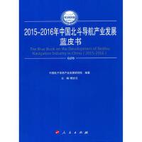 2015-2016年中国北斗导航产业发展蓝皮书 樊会文 人民出版社