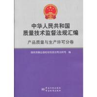 产品质量与生产许可分卷 9787502636289 国家质量监督检验检疫总局法规司 中国质检出版社(原中国计量出版社)